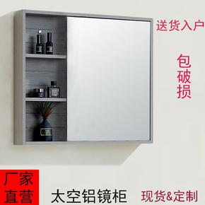 太空铝镜柜浴室置物架带镜子卫生间镜箱挂墙式吊柜储物浴室柜定制