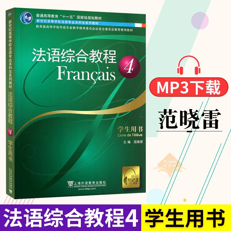 音频综合晓雷附书籍专业教科书外教社