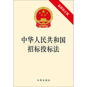 正版 中华人民共和国招标投标法 新修正版 法律图书 行政法 规范招标投标活动 加大处罚力度 推行公开监管 法律参考 法律出版社