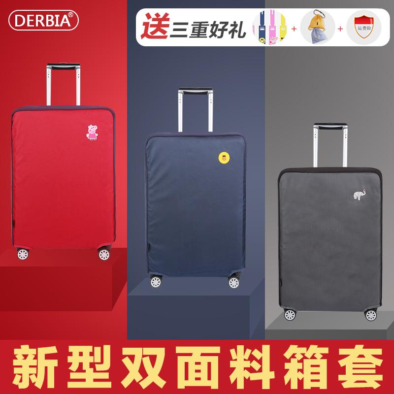 行李箱保护套防水牛津布耐磨弹力20罩24寸26寸28寸拉杆箱旅行箱套