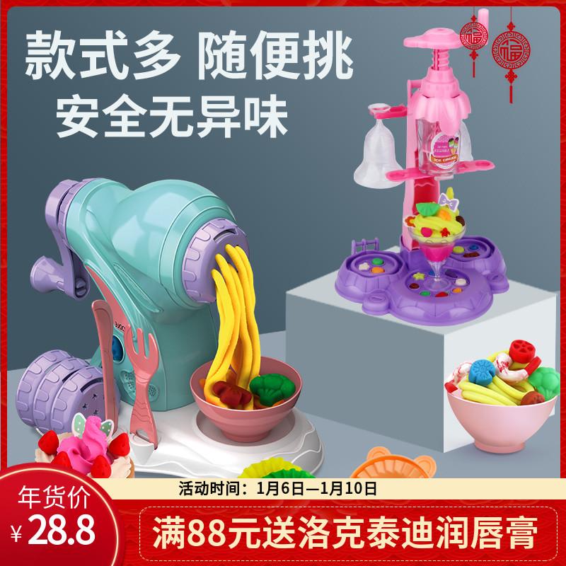 橡皮泥模具工具套装彩泥超轻粘土无毒儿童女孩冰淇淋压面条机玩具