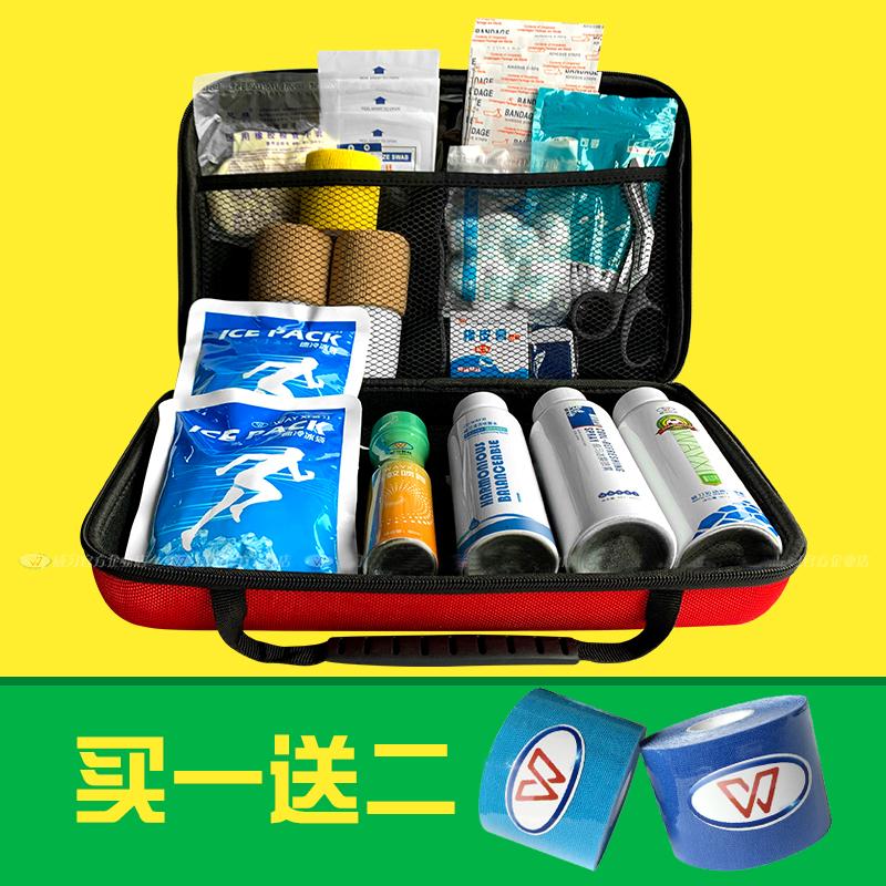 威习便携式医疗包运动急救包护理包足球篮球医疗包应急救护包套装