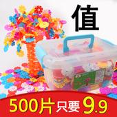 雪花片积木拼装玩具益智6-7-8-10岁男孩 女孩幼儿园3-4-5周岁宝宝