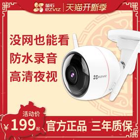 海康威视萤石C3W/C3WN家用摄像头室外防水夜视无线wifi监控器套装