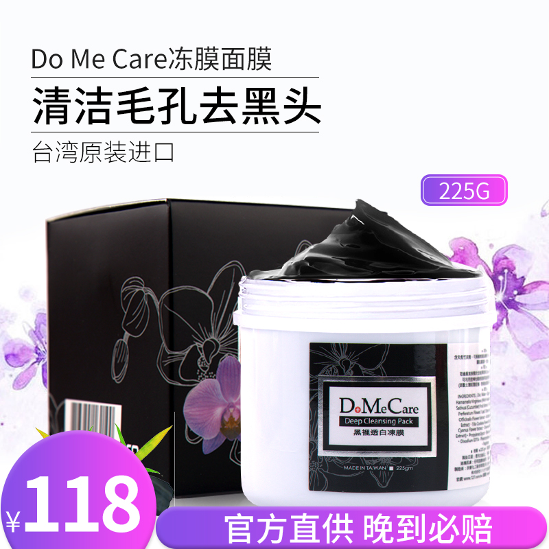 台湾domecare欣兰冻膜深层清洁面膜收缩毛孔去黑头神器旗舰店官网