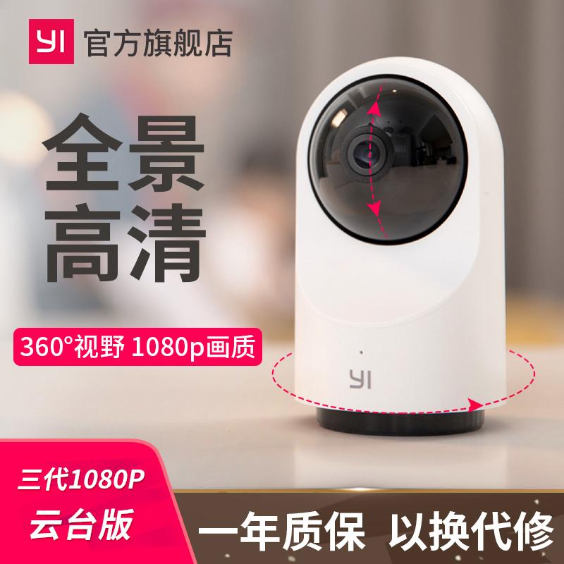 监控高清智能摄像机360度1080PAI全景