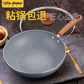 C&M麦饭石不粘锅炒锅家用电磁炉炒菜锅煤气灶专用无烟图片
