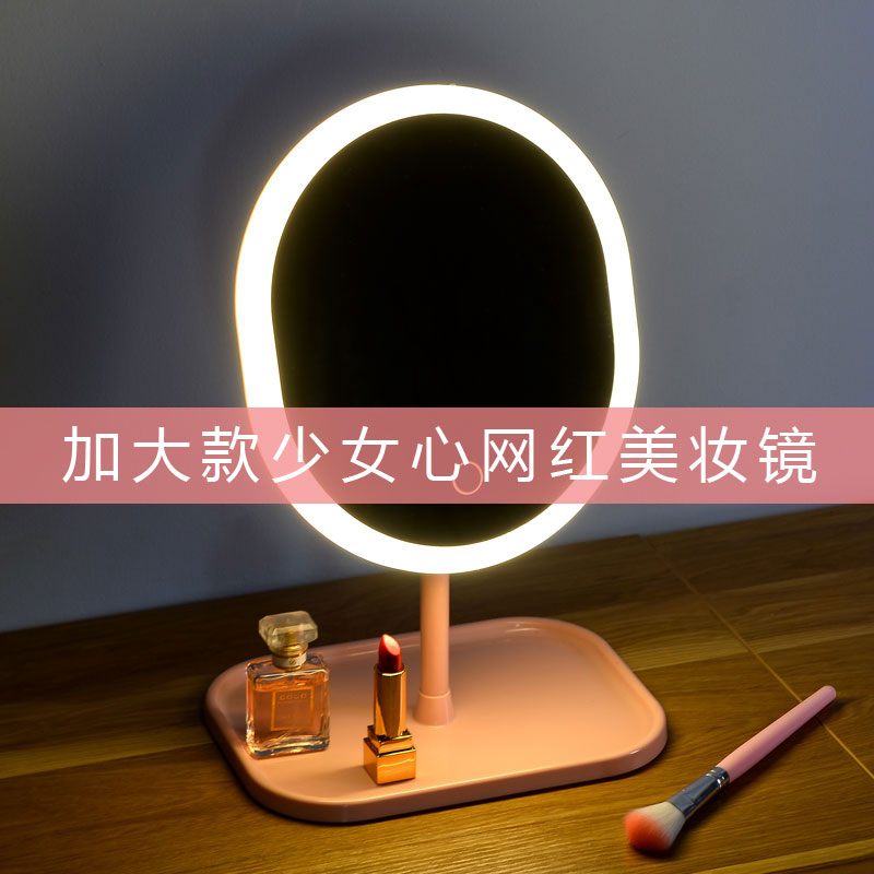 led化妆镜带灯补光宿舍桌面台式网红美梳妆少女心学生充电式镜子