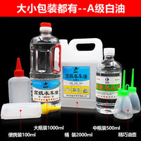 Special price 500ml Household sewing machine oil Sewing machine lubricating oil White machine oil sewing machine oil Mechanical cutting oil