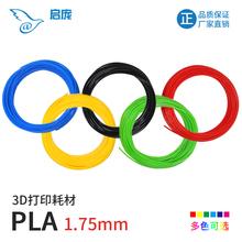启庞3d打印耗材高纯度pla1.75mm 试用装 高温3d打印笔耗材料