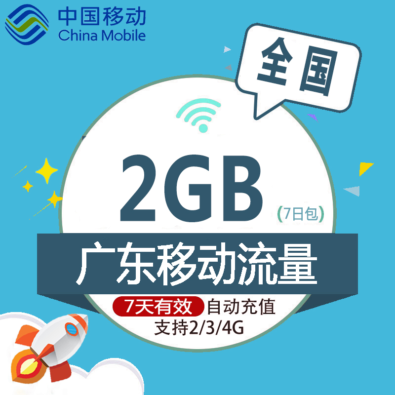 广东移动全国7天包2GB流量包 7天有效