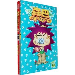 正版 森巴AMIGO(11-12)(共2册) 姜智杰 书店 大陆漫画书籍