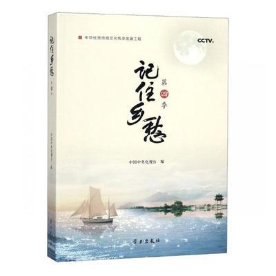正版包邮 记住乡愁.第四季 中央电视台 书店 其他文化书籍