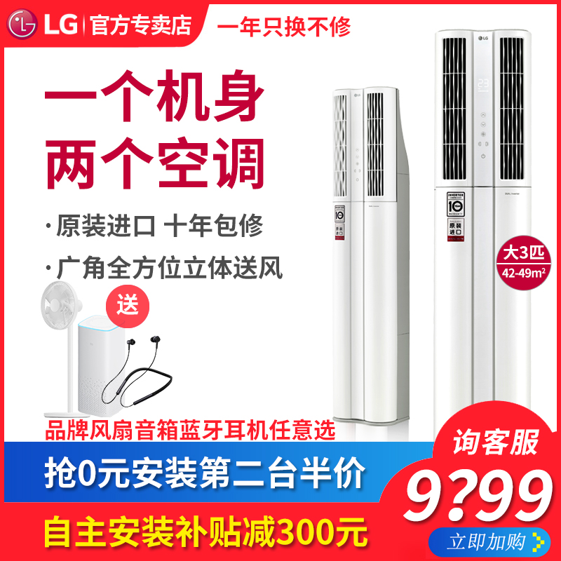 LG KFR-72LW/M32BWBp进口空调圆柱大3匹家用客厅立式柜机冷暖变频
