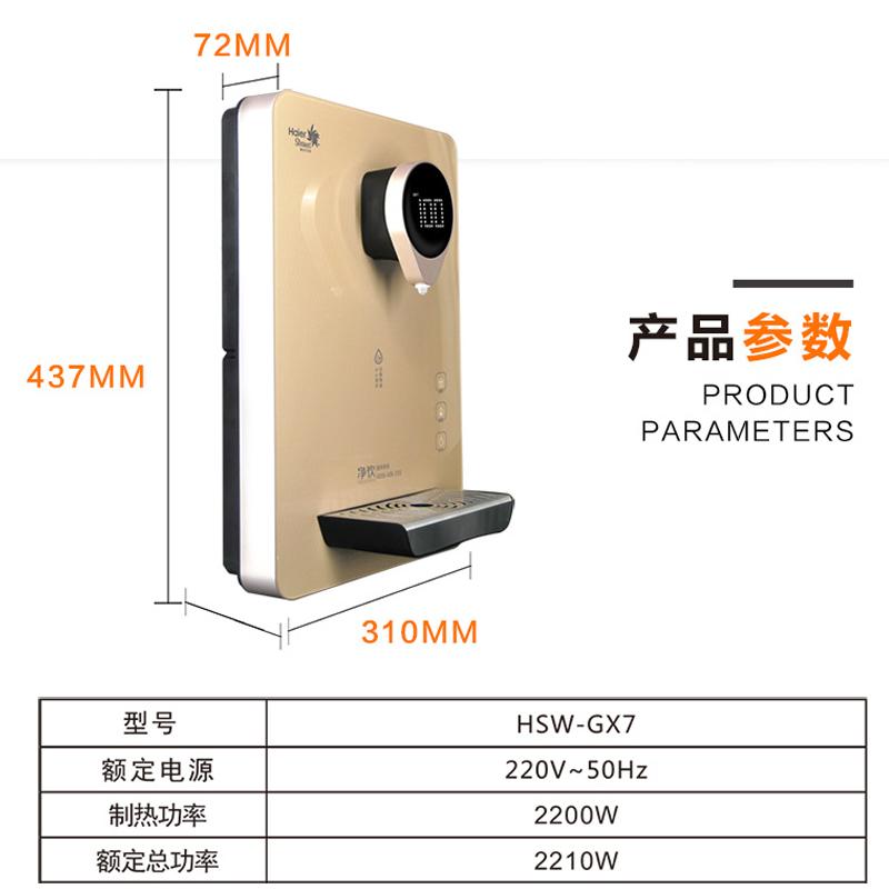 海尔管线机家用直饮机壁挂式饮水机超薄智能无胆速即热台式冷热型
