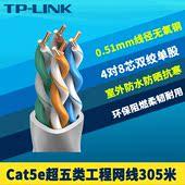 工程级耐用稳定高速 EC5e00 LINK 305室外防水8芯铜千兆305m整箱装 CAT5e超五类网线工程网络综合布线TL