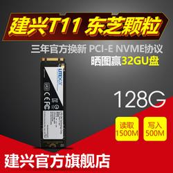 顺丰 建兴LITEON T11 128G M.2 2280 Pcie nvme 固态硬盘 非 120G