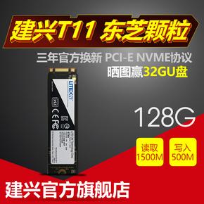 順豐 建興LITEON T11 128G M.2 2280 PCIE NVME 固態硬盤 非 120G