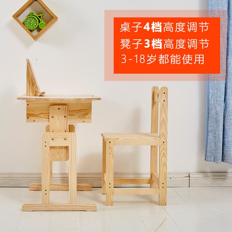 实木书桌可升降儿童桌学习桌小学生写字桌桌子椅子幼儿园桌椅套装