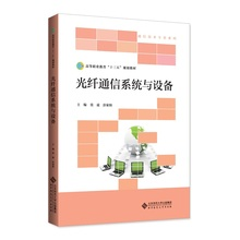 Optical Fiber Communication System and Equipment Zhang Ling Pengjia and Wireless Communication Books