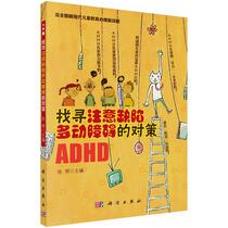 华夏出版社医学类书经典入门手册ABA真实案例解读行为教学孤独症儿童正版