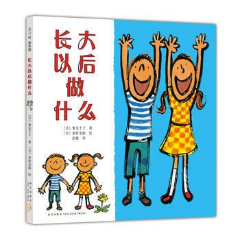 正版包邮 长大以后做什么 精装硬壳 爱心树 少幼儿童亲子情商成长启蒙绘本故事图书籍 0-2-3-4-5-6-7-8岁 家变漂亮啦