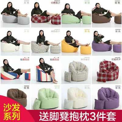 懒人沙发豆袋单人榻榻米客厅卧室阳台现代简约小户型布艺孕妇沙发年货节折扣