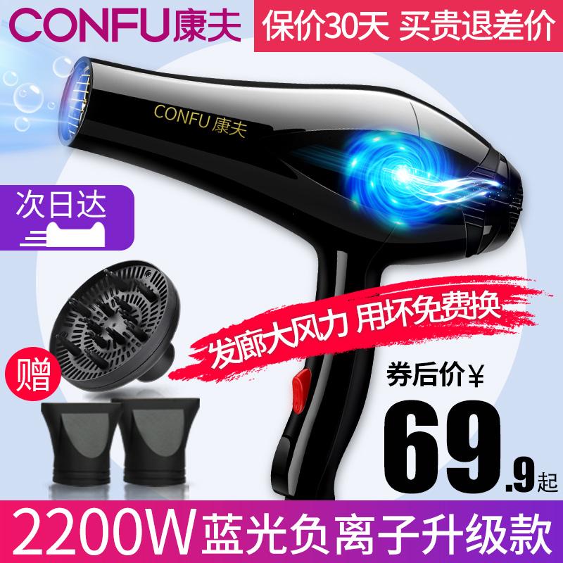 康夫电吹风机负离子护发家用大功率发廊理发店发型师专用冷热风筒