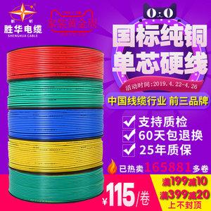 胜华电线电缆BV2.5/1.5/4/6平方国标铜芯线家用单芯单股铜线硬线