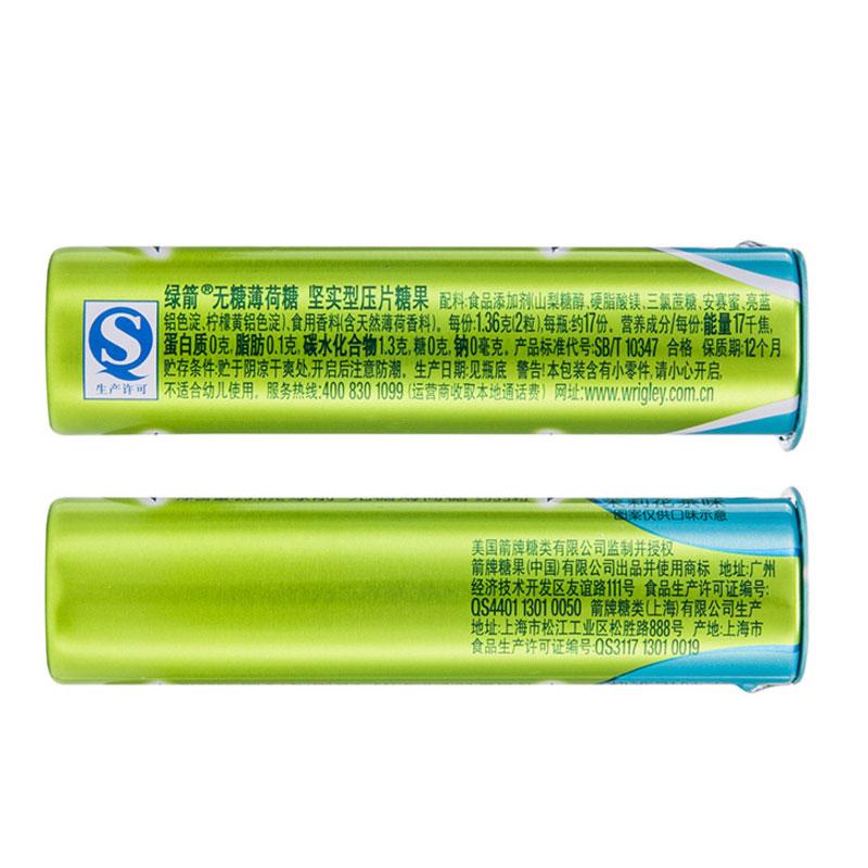 绿箭薄荷糖23.8克X6瓶铁盒口香糖口气清新清凉口香糖糖果含片零食