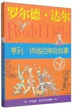 狐狸爸爸父亲巧克力工厂女巫7 15岁儿童 好心眼儿巨人了不起 请支持 玛蒂尔达 罗尔德达尔作品典藏13 正版
