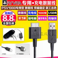 包邮 PSV配件 PSVita 数据线PSV1000数据线 充电器 数据线 充电线