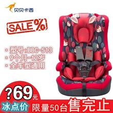 贝贝卡西isofix接口带车载9个月-12岁汽车儿童安全座椅bbc513