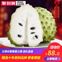 5个 包邮 新鲜番荔枝水果 叼食 台湾台东凤梨释迦果4斤