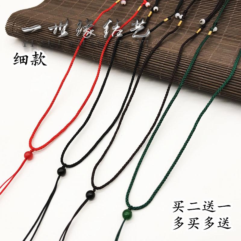 手工编织简约翡翠吊坠挂绳玉佩平安扣项链绳男女调节红黑挂坠绳子