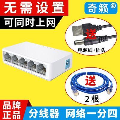分线器接口八口家用四口网线分线器一拖四转接头路由器宽带一分二