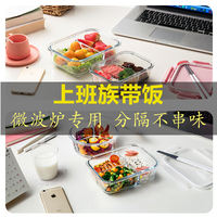 Office worker separated glass lunch box sealed lunch box can be heated with rice bowl with lid lunch box microwave special set