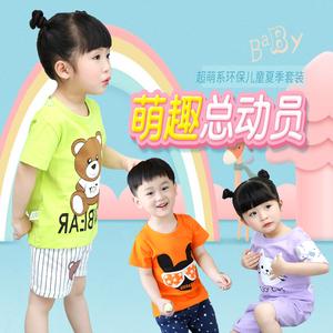 儿童短袖男宝宝夏装套装0一1-2-3岁韩版潮童装女小童洋气婴儿衣服
