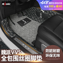 Great Wall VVV5 Footpad Wei Pai WEY VV5s Modified Fully Enclosed Environment-friendly Silk Ring Footpad for Automotive Interior Decoration