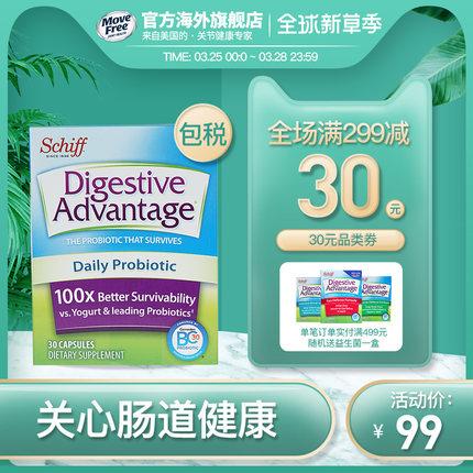 美国进口DA益生菌 防胀气防腹泻 每日益生菌 促消化胶囊 30粒
