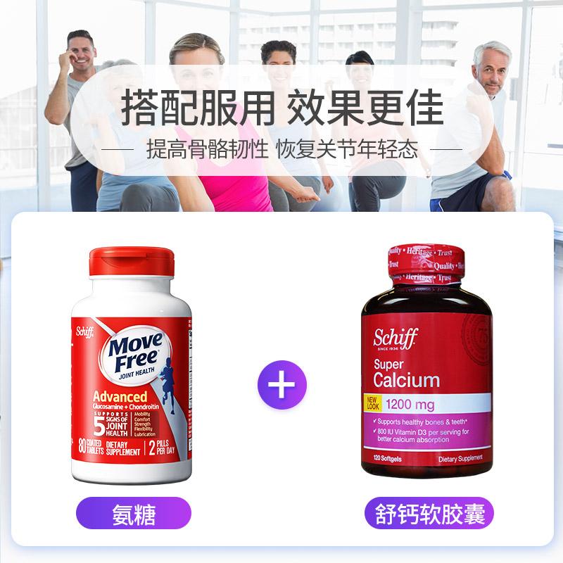 美国进口MoveFree氨糖维骨力氨基葡萄糖 关节灵软骨素 红瓶80粒