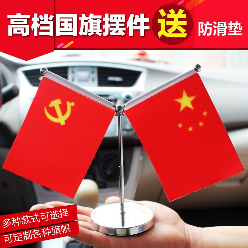车载车上小国旗党旗汽车摆件装饰用品创意金属办公桌车内五星红旗