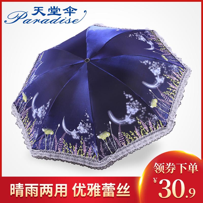 天堂伞蕾丝