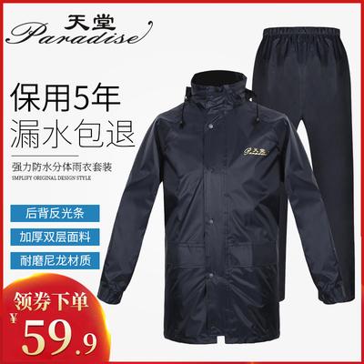 天堂雨衣雨裤套装双层电动车摩托车男女分体雨披加厚户外成人雨衣