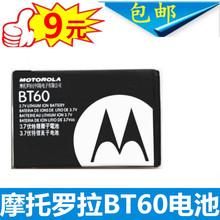 摩托罗拉BT60电池 EX210 A1680 ME511电池 XT300 XT301 ME502电池