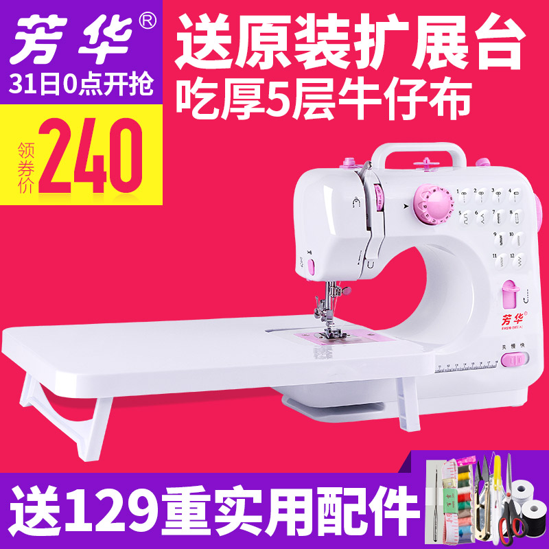 芳华505A家用缝纫机电动多功能迷你小型台式缝纫机带锁边吃厚正品5元优惠券