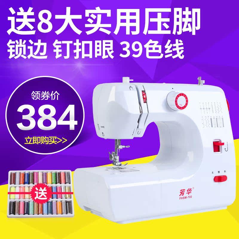 芳华700家用台式电动缝纫机带锁边倒车缝纫锁扣眼小型自动缝纫机3元优惠券