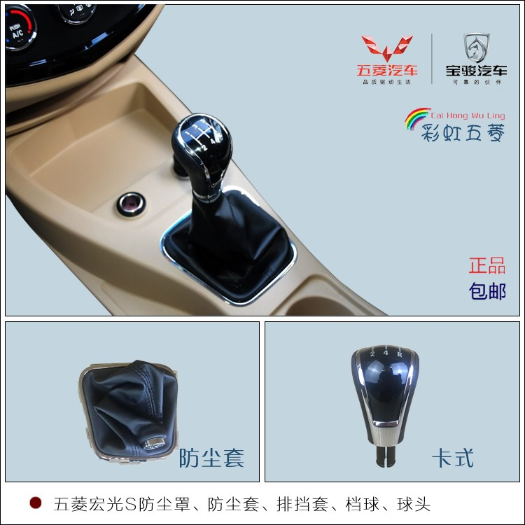 适配原装五菱宏光S排挡杆防尘套 换挡变速防尘罩 挂档头 挡球 防