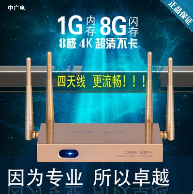 中广电高清wifi网络机顶盒 真8核4K 无线魔盒播放器 路由电视盒子品牌排行榜