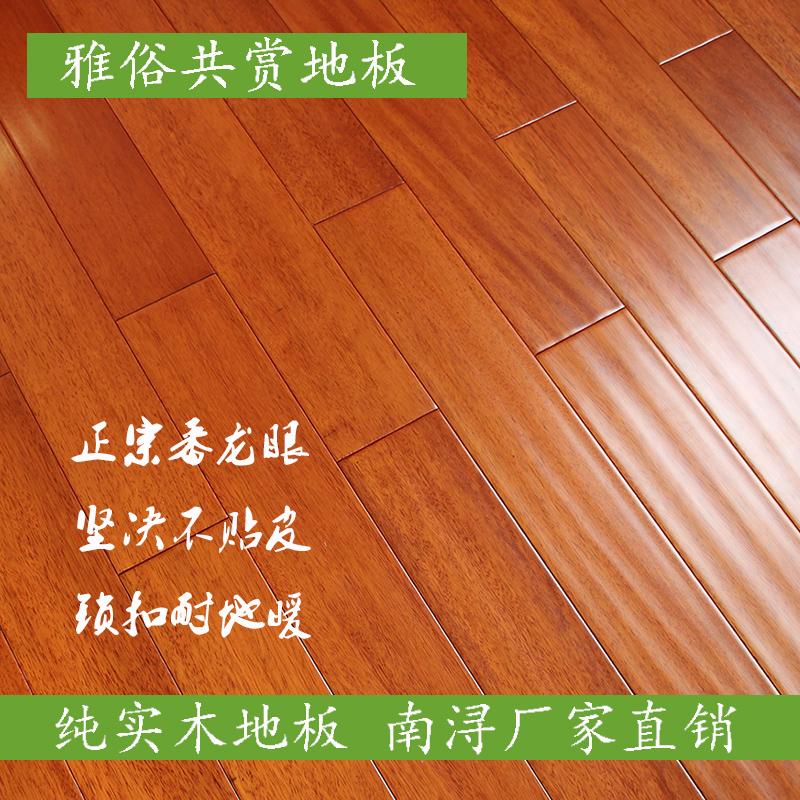 免龙骨实木地板锁扣番龙眼地暖专用卧室环保仿古原木南浔厂家直销